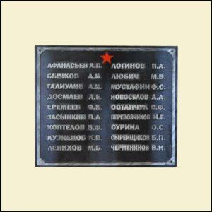 Плита мемориальная 3